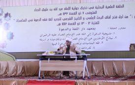 Kitab Mathaliul Is'ad dan Haul Pengarang Rotib Al-Haddad Yang Ke-310
